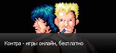 Контра - игры онлайн, бесплатно