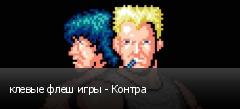 клевые флеш игры - Контра