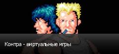 Контра - виртуальные игры