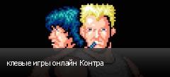 клевые игры онлайн Контра