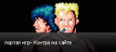 портал игр- Контра на сайте