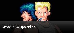 играй в Контра online