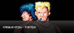 клевые игры - Контра