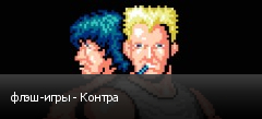 флэш-игры - Контра
