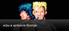 игры в каталоге Контра
