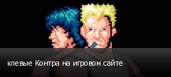 клевые Контра на игровом сайте
