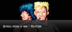 флеш игры у нас - Контра