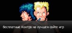 бесплатные Контра на лучшем сайте игр
