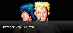 каталог игр - Контра