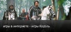 игры в интернете - игры Король