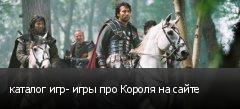 каталог игр- игры про Короля на сайте