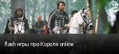 flash игры про Короля online