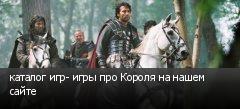 каталог игр- игры про Короля на нашем сайте