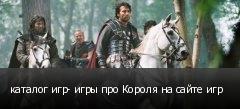 каталог игр- игры про Короля на сайте игр