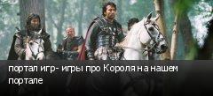 портал игр- игры про Короля на нашем портале