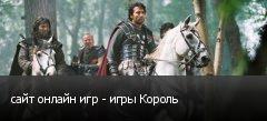 сайт онлайн игр - игры Король