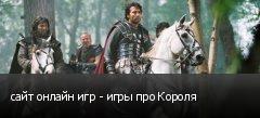 сайт онлайн игр - игры про Короля