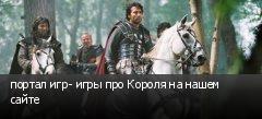 портал игр- игры про Короля на нашем сайте