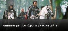 клевые игры про Короля у нас на сайте