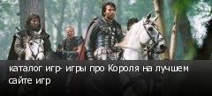 каталог игр- игры про Короля на лучшем сайте игр