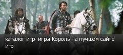 каталог игр- игры Король на лучшем сайте игр