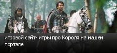 игровой сайт- игры про Короля на нашем портале