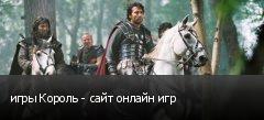 игры Король - сайт онлайн игр