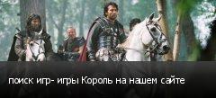 поиск игр- игры Король на нашем сайте