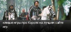 клевые игры про Короля на лучшем сайте игр