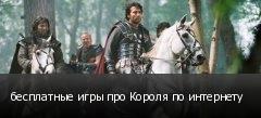 бесплатные игры про Короля по интернету