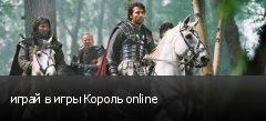 играй в игры Король online
