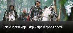 Топ онлайн игр - игры про Короля здесь