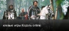 клевые игры Король online