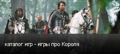 каталог игр - игры про Короля