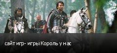 сайт игр- игры Король у нас