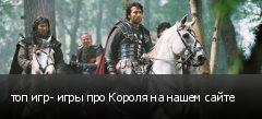 топ игр- игры про Короля на нашем сайте