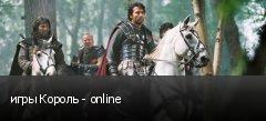 игры Король - online