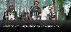 каталог игр- игры Король на сайте игр