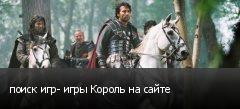 поиск игр- игры Король на сайте