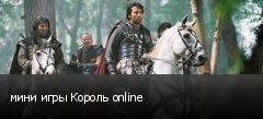 мини игры Король online