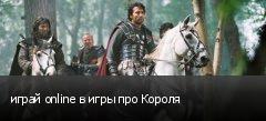 играй online в игры про Короля
