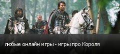любые онлайн игры - игры про Короля