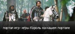портал игр- игры Король на нашем портале