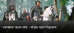 каталог всех игр - игры про Короля