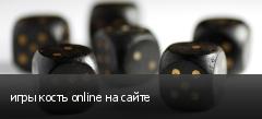 игры кость online на сайте