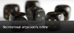 бесплатные игры кость online