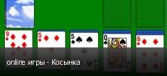online игры - Косынка