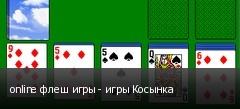 online флеш игры - игры Косынка