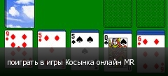 поиграть в игры Косынка онлайн MR