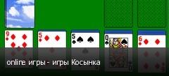 online игры - игры Косынка